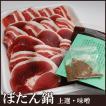 猪肉上撰 ぼたん鍋セット 丹波篠山(野菜なし・味噌付き)(2人前分)兵庫県産
