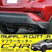 C-HR マフラーカッター オーバル ステンレス製 シングルタイプ シルバー トヨタ CHR ZYX10 NGX50 マフラーチップ テールチップ