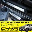 トヨタ C-HR スカッフプレート ステップガード キッキングプレート サイドステップ プロテクター CHR 外装 ドレスアップ アクセサリー カスタム パーツ