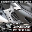 PCX メッキ ラジエーター カバー 125 150 JF81 KF30 ...