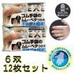 メッシュインナー手袋 E・X・E エグゼ メッシュ クラレ クラレトレーディング 切ってもほつれにくい インナー手袋 6双 12枚セット