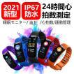 スマートウォッチ 日本製センサー 血中酸素 血圧測定 IP67防水 歩数計 消費カロリー 天気予報 着信通知 LINE 祝日 誕生日 ギフト 2021新型