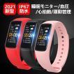 スマートウォッチ 日本製センサー 心拍数 血圧測定 IP67防水 歩数計 消費カロリー 天気予報 着信通知 LINE 祝日 誕生日 ギフト 2021年新型