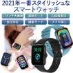 スマートウォッチ 血圧計 iphone android 対応 日本語説明書 大画面 歩数 睡眠 心拍数 ギフト 祝日 誕生日 ギフト 2021最新型