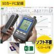 データロガーCO2濃度計・温湿度計 MCH-383SDJ(MCH-383SD 日本仕様)ACアダプター付属