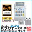 サトー Barlabe バーラベ ラベルプリンター FI212T 本体 標準/USBモデル SDカード付