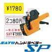 SATO (サトー) ハンドラベラー SP 本体 1段印字型 ラベルサイズ(12.0mm×21.6mm)