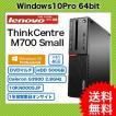 レノボ Lenovo ThinkCentre M700 Small 10KN000SJP デスクトップ 本体のみ(Windows) Windows 10 Pro Celeron (10KN000SJP)