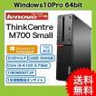 レノボ Lenovo ThinkCentre M700 Small 10KN000TJP デスクトップ 本体のみ(Windows) Windows 10 Pro Core i3 (10KN000TJP)