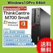 レノボ Lenovo ThinkCentre M700 Small 10KN001VJP デスクトップ 本体のみ(Windows) Windows 10 Pro オフィス付 Celeron (10KN001VJP)