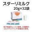 送料無料 スターリミルク 20g×32袋入り 免疫ミルク ミルクグロブリン G-26 スターリーミルク 添加物不使用 栄養補助食品〔NS〕 即納