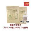 送料込 ダイエット コタラヒム お茶 糖質制限 トウスッキリ茶 15包×2個セット