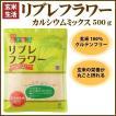 リブレフラワー(カルシウムミックス) 500g ダイエット 玄米粉 グルテンフリー ライスパウダー