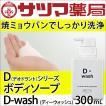 D-wash ディーウォッシュ 300mL ボディーソープ 液体 石鹸 せっけん カキタンニン 茶葉エキス 焼きミョウバン みょうばん 焼ミョウバン 〔ダーマメディコ〕 即納
