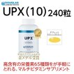マルチビタミン ダグラスラボラトリーズ UPX(10)240粒〔200569-240〕