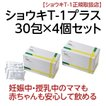 タンポポ茶 ショウキT-1プラス 30包×4箱セット 妊活 栄養補助 無農薬 無添加 徳潤