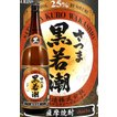 薩摩芋焼酎 若潮酒造 さつま黒若潮 25度 1800ml