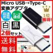 USB Type-C 変換アダプタ 2個セット micro USB to usb...