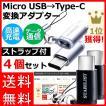 USB Type-C 変換アダプタ 4個セット ストラップ付属 micro USB to usb-c 変換コネクタ  usbc プラグ 変換 タイプc 充電 56Kレジスタ