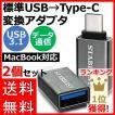 標準USB Type-C 変換アダプタ 2個セット USB3.0 USBA ...