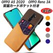 OPPO A5 2020 ケース Reno3A 背面カードポケット付 5色 耐衝撃 ピッタリフィット 便利 オシャレ ビジネス 高品質 スタイリッシュ リノ