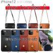 iPhone 12 ケース 12mini 12Pro 12ProMax 耐衝撃 ショルダーストラップ レザー カードポケット 全4色 かわいい 女子 高品質