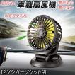 車載扇風機 大風量 角度を自在に変えられる 12V シガーソケット オンオフスイッチ 貼り付け用テープ付属 シンプル 便利