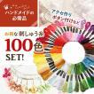 刺繍糸 100色 セット クロスステッチ ボタン付け お名前 多色展開 カラフル 刺繍 多用途 手芸 ハンドメイド タッセル