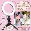 LEDリングライト 三脚付 自撮りライト 撮影照明 10段階調光 3モード調色 USB 動画撮影 オンライン ライブ配信 美肌