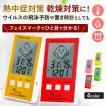 温湿度計 デジタル時計 便利 背面マグネット付 温度 湿度 アラーム付 4色 スタンド インテリア 熱中症対策 時計 置時計 かわいい