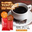 (澤井珈琲) 送料無料 マイルドブレンド500g入りお買い得福袋