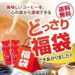【澤井珈琲】送料無料 美味しいコーヒーを、もっとどっさり福袋(コーヒー豆/珈琲豆/200杯分)