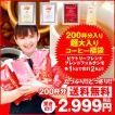 澤井珈琲200杯分入り超大入コーヒー福袋