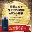 【澤井珈琲】世界のメリタのコーヒーセレクトグライン...