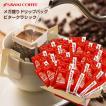 (澤井珈琲) コーヒー専門店のドリップバッグ福袋 ビタークラシック200杯入り福袋 送料無料(ビタクラ/ドリップ)