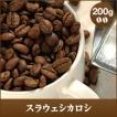 (澤井珈琲)トラジャカロシ-traja kalosi - 200g袋 (コーヒー/コーヒー豆/珈琲豆)