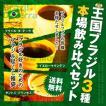 【澤井珈琲】 送料無料 王国ブラジル3種 本場飲み比...
