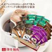 (澤井珈琲)送料無料 コーヒー200杯 ドリップコーヒー ドリップバッグ 50個×4種 個包装