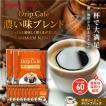 (澤井珈琲)送料無料 1分で出来る ドリップバッグ 濃い味ブレンド70杯分福袋