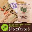 送料無料 生豆が入っていた麻袋 ドンゴロス 10枚セット  同梱不可 グルメ