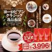 【澤井珈琲】 送料無料 コーヒー専門店の150杯分入り...