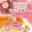 (澤井珈琲)コーヒー専門店の極上の手作りチーズケーキ