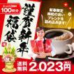 コーヒー 珈琲 コーヒー豆 送料無料 謹賀新年 福袋 20...