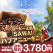 (澤井珈琲) コーヒー専門店の100杯分入り焼きたて パプアニューギニア コーヒー豆福袋