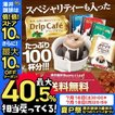 コーヒー通販は澤井珈琲
