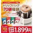 澤井珈琲70杯分入りドリップコーヒー福袋
