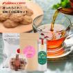 紅茶 送料無料 初めての紅茶 お試しセット グルメ