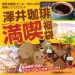 (澤井珈琲) 送料無料 ポイント15倍 コーヒー大入り150杯分 澤井珈琲の大満喫福袋