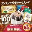 (澤井珈琲) 送料無料 1分で出来るコーヒー専門店のドリ...