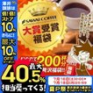 (澤井珈琲) 送料無料 大賞受賞 コーヒー200杯分入り福袋